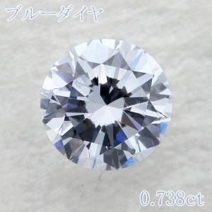 【返品可能】ブルー ダイヤモンドルース(裸石) 0.738ct FANCY LIGHT BLUE VS-1 ラウンド 中央宝石鑑定書 (NONE)(301750)