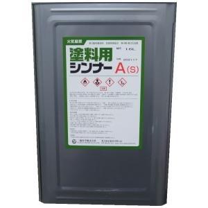 弱溶剤塗料のうすめ液に使用できます。 メーカーによって呼び名が異なります。 (ペイントシンナー、ペイ...