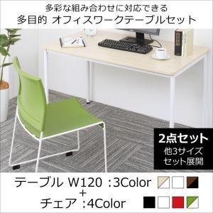 多彩な組み合わせに対応できる 多目的オフィスワークテーブルセット ISSUERE イシューレ 2点セット(テーブル+チェア) W120|favoriteroom