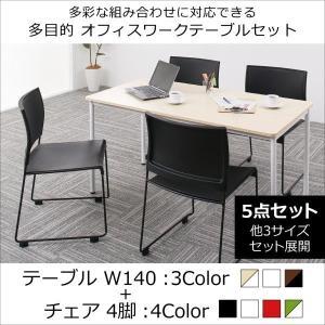 多彩な組み合わせに対応できる 多目的オフィスワークテーブルセット ISSUERE イシューレ 5点セット(テーブル+チェア4脚) W140|favoriteroom