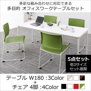 多彩な組み合わせに対応できる 多目的オフィスワークテーブルセット ISSUERE イシューレ 5点セット(テーブル+チェア4脚) W180|favoriteroom