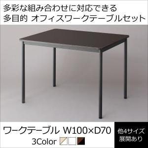 オフィステーブル 奥行70cmタイプ W100 多彩な組み合わせに対応できる 多目的オフィスワークテーブル ISSUERE イシューレ|favoriteroom