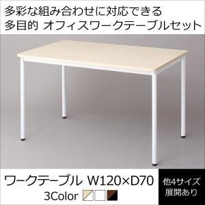 オフィステーブル 奥行70cmタイプ W120 多彩な組み合わせに対応できる 多目的オフィスワークテーブル ISSUERE イシューレ|favoriteroom
