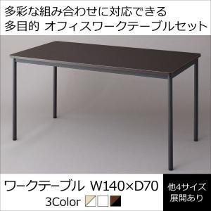 オフィステーブル 奥行70cmタイプ W140 多彩な組み合わせに対応できる 多目的オフィスワークテーブル ISSUERE イシューレ|favoriteroom