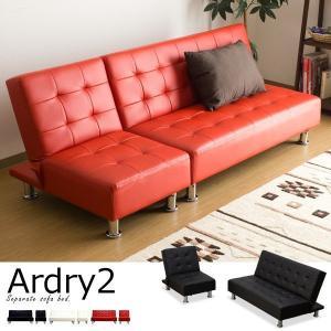 ソファベッド 分割式 レザータイプ ベッド Ardry2 アードリー2 ソファー ベット|favoriteroom