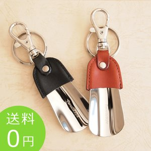 携帯靴べら シューホーン キーホルダー キーリング ナスカン付き 日本製 おしゃれ FavoriteStyle特製 favoritestyle