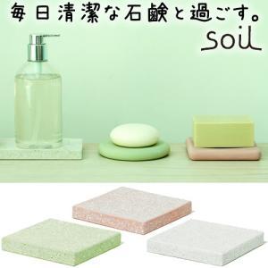 soil ソープディッシュ バス用 スクエア ソイル 珪藻土 ソープトレイ SOAP DISH for bath|favoritestyle