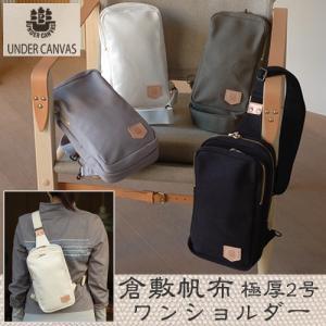 倉敷帆布 ワンショルダーバッグ 帆布 ボディバッグ 2号帆布使用 UNDER CANVAS アンダーキャンバス 日本製 UC-007|favoritestyle