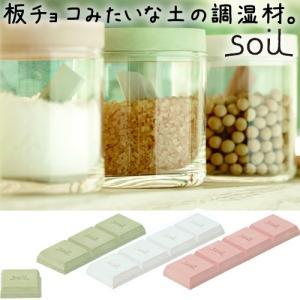 ●吸湿性の高い自然素材、珪藻土(けいそうど)でつくられた調湿剤です。固まりやすい調味料と一緒に入れて...