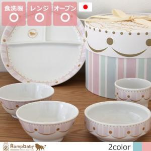 【取扱終了】ベビー食器セット 日本製 Rompbabyのあんしんな食器 強化磁器 お食い初め ロンプベイビー|favoritestyle