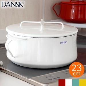 DANSK ダンスク 両手鍋 23cm ホーロー キャセロール 4QT IH対応 琺瑯 鍋 コベンスタイル ビストロ ホーロー 北欧 キッチン|favoritestyle