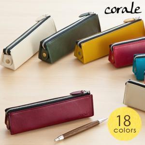 【取扱終了】ペンケース 革 本革 レディース 三角 シンプル おしゃれ かわいい 筆箱 corale コラーレ 18colors|favoritestyle