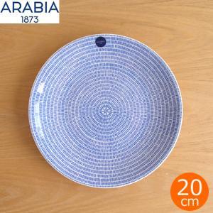 アラビア アベック プレート 20cm 皿 食器 北欧 ブルー パープル Arabia 24h Avec|favoritestyle