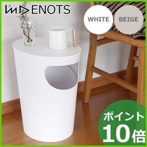 ENOTS エノッツ サイドテーブル 日本製 リビング収納 おしゃれ ゴミ箱 ダストボックス 9.4L I'mD|favoritestyle