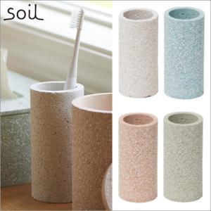 soil 珪藻土 歯ブラシスタンド トゥースブラシスタンド ソイル 歯ブラシホルダー|favoritestyle