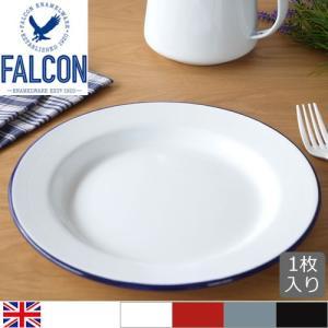 FALCON ファルコン ホーロー プレート リム皿 24cm プレートディッシュ 琺瑯 皿 1枚入り|favoritestyle