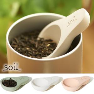 soil ソイル チャサジ CHA-SAJI 茶さじ ちゃさじ 珪藻土 乾燥剤 除湿剤 吸湿剤|favoritestyle