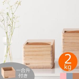 米びつ 桐 日本製 2kg 一合升付き スライド式上部蓋 Soel 朝倉家具|favoritestyle