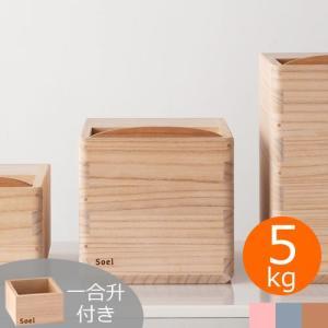 米びつ 桐 日本製 5kg 一合升付き スライド式上部蓋 Soel 朝倉家具|favoritestyle