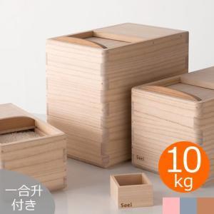 米びつ 桐 日本製 10kg 一合升付き スライド式 上部蓋 Soel 朝倉家具|favoritestyle