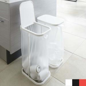 [5/30までポイント10倍] LUCE ルーチェ  分別 ゴミ袋ホルダー 蓋付き ゴミ箱 ダストボックス 山崎実業