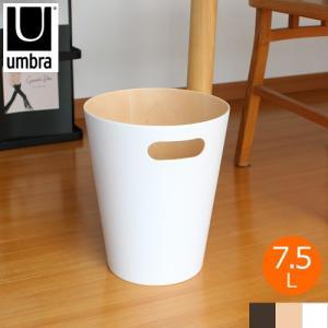 Umbra アンブラ ウッドロウカン 7.5L 木製 ゴミ箱 ダストボックス リビング ダイニング デザイン雑貨 北欧 おしゃれ フタなし|favoritestyle