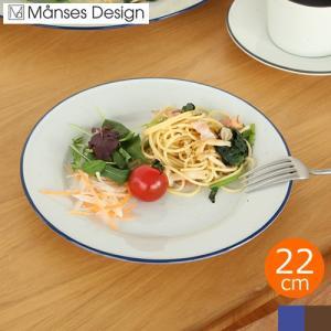 [在庫限り特別価格] マンセスデザイン サイドプレート 22cm ワンプレート パスタ皿 皿 北欧 食器 磁器 オーバノーケル Manses Design モンセスデザイン|favoritestyle