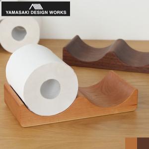 ヤマサキデザインワークス トイレットペーパートレイ 木製 チェリー/ウォルナット 日本製 YAMASAKI DESIGN WORKS