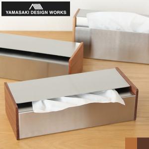ヤマサキデザインワークス ティッシュボックス 木製 チェリー / ウォルナット ティッシュケース ステンレス 日本製 おしゃれ|favoritestyle