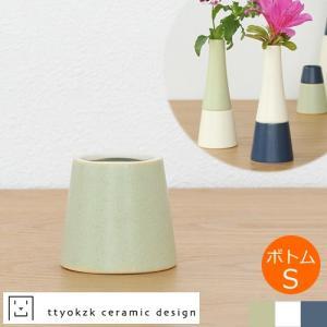 タツヤオカザキ セラミックデザイン 一輪挿しパーツ ボトムS combi ttyokzk 花瓶 フラワーベース 日本製 トップ別売|favoritestyle