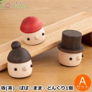 こまむぐ Aセット(どんぐり坂 茶・どんぐりぱぱ・どんぐりまま・どんぐりころころ1個) 木のおもちゃ 木製 玩具 日本製 おもちゃのこまーむ|favoritestyle