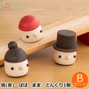 こまむぐ Bセット(どんぐり坂 赤・どんぐりぱぱ・どんぐりまま・どんぐりころころ1個) 木のおもちゃ 木製 玩具 日本製 おもちゃのこまーむ|favoritestyle