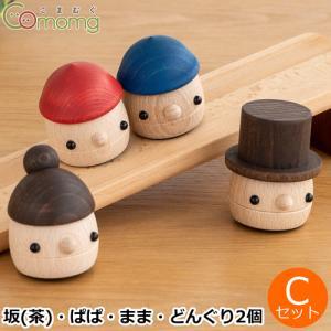 こまむぐ Cセット(どんぐり坂 茶・どんぐりぱぱ・どんぐりまま・どんぐりころころ2個) 木のおもちゃ 木製 玩具 日本製 おもちゃのこまーむ|favoritestyle