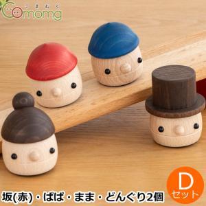 おもちゃのこまーむ Dセット(どんぐり坂 赤・どんぐりぱぱ・どんぐりまま・どんぐりころころ2個) 木のおもちゃ 木製 知育 玩具 日本製|favoritestyle