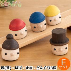 [クーポン配布中] おもちゃのこまーむ Eセット(どんぐり坂 茶・どんぐりぱぱ・どんぐりまま・どんぐりころころ3個) 木のおもちゃ 木製 知育 玩具 日本製|favoritestyle