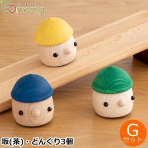 [クーポン配布中] おもちゃのこまーむ Gセット(どんぐり坂 茶・どんぐりころころ3個) 木のおもちゃ 木製 玩具 日本製|favoritestyle