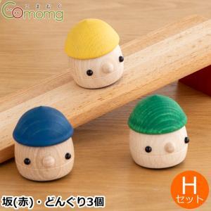 [クーポン配布中] おもちゃのこまーむ Hセット(どんぐり坂 赤・どんぐりころころ3個) 木のおもちゃ 木製 玩具 日本製|favoritestyle