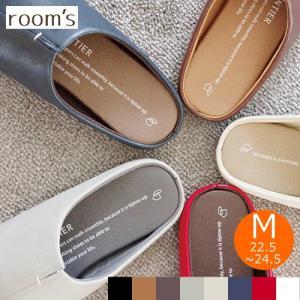 rooms ルームズ スリッパ ルームシューズ M サイズ 22.5〜24.5cm ルームスリッパ 無地 室内履き レディース メンズ|favoritestyle