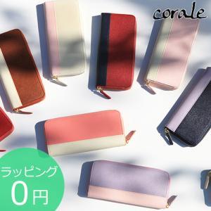 長財布 レディース 使いやすい ラウンドファスナー 本革 革 バイカラー 財布 おしゃれ 大容量 ギフト 女性 11colors corale コラーレ|favoritestyle
