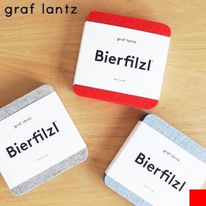 【取扱終了】コースター スクウェア 10cm 4枚セット Bierfilzl Square 四角 布 フェルト ウールフェルト メリノウール graf lantz グラフランツ|favoritestyle