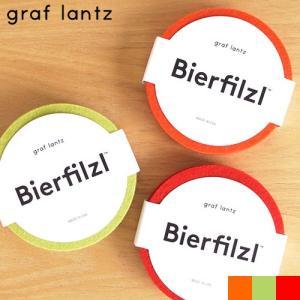 コースター ラウンド 10cm 4枚セット Bierfilzl Round 円 丸 サークル 布 フェルト ウールフェルト メリノウール graf lantz グラフランツ|favoritestyle