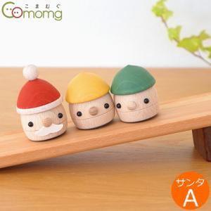 どんぐりサンタAセット (どんぐり坂 茶・どんぐりサンタ・どんぐりころころ2個) 木のおもちゃ 木製 玩具 日本製 おもちゃのこまーむ クリスマス|favoritestyle