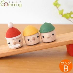 [数量限定・11月下旬入荷予定] こまむぐ どんぐりサンタBセット (どんぐり坂 赤・どんぐりサンタ・どんぐりころころ2個) 木製 玩具 日本製 おもちゃのこまーむ|favoritestyle