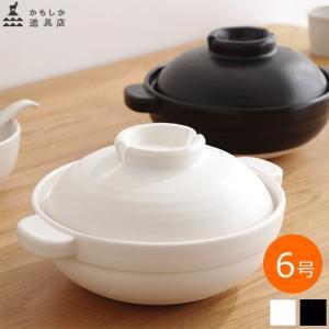 かもしか道具店 ほっこり土鍋 こぶり 日本製 萬古焼 土鍋 1〜2人用|favoritestyle