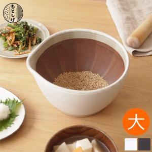 もとしげ すり鉢 大 18cm 中鉢 ボウル 日本製 石見焼 すりばち ごますり 離乳食 大きい 滑り止め付き 元重製陶所|favoritestyle