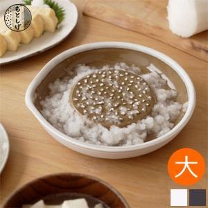 もとしげ おろし器 大 18cm 陶器 セラミック おろし 大根おろし 長芋 大きい 滑り止め付き 日本製 石見焼 元重製陶所|favoritestyle