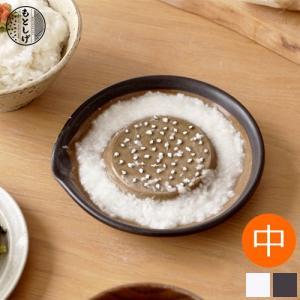もとしげ おろし器 中 15cm 陶器 セラミック おろし 大根おろし 長芋 滑り止め付き 日本製 石見焼 元重製陶所|favoritestyle