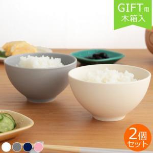 SAKUZAN Sara ライスボウル 茶碗 ペア 木箱入り 飯椀 ご飯茶碗 作山窯 美濃焼 食器 日本製 和食器 贈り物 プレゼント|favoritestyle