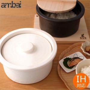 ambai 土鍋 IH対応 耐熱陶器 3合 アンバイ 鍋 萬古焼 おひつ 木蓋付き 黒 白 小泉誠 日本製|favoritestyle