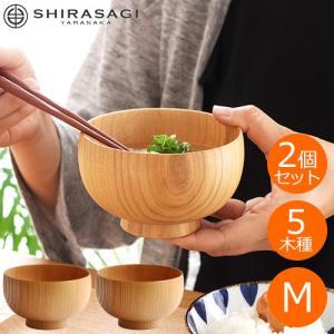 SHIRASAGI しらさぎ椀 M ナチュラル 2個セット お椀 木製 日本製 けやき さくら かえ...